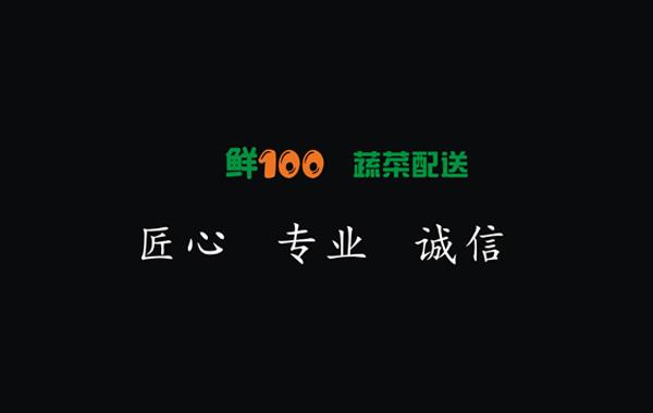 广州农产品配送公司