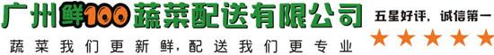 广州蔬菜配送公司广州鲜一百蔬菜配送有限公司