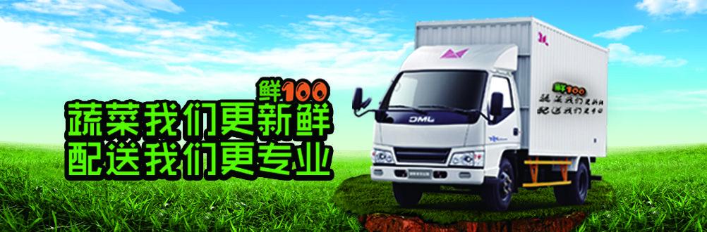 广州农副产品配送公司