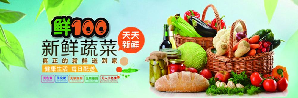 广州生鲜配送