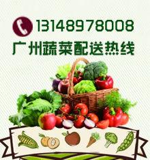 广州食材配送